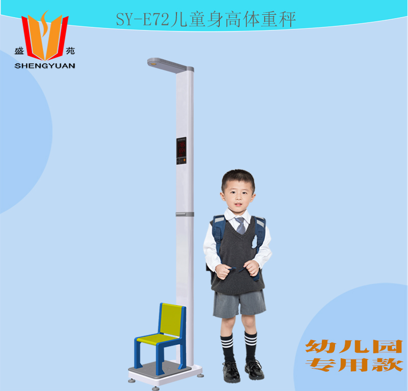 如何(he)檢測(ce)兒童的身高(gao)體重坐高(gao)没毒毒?盛苑兒童身高(gao)坐高(gao)測(ce)量器來(lai)幫忙
